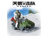 Snow Scout XJ-989