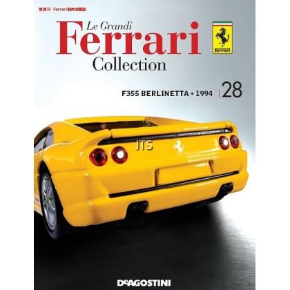 Vol.28 F355 Berlinetta 1994 1:24